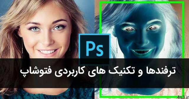invert luminosity - دانلود آموزش دوره کامل فتوشاپ از مبتدی تا پیشرفته - Adobe Photoshop CC: Complete Beginner To Advanced