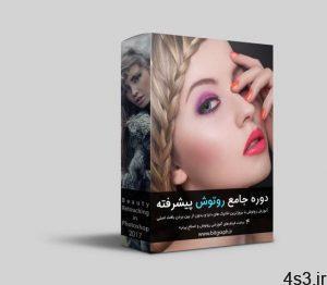 دانلود آموزش روتوش و زیباسازی حرفه ای تصاویر در فتوشاپ - Udemy High End Beauty Retouching In Photoshop 2.0 سایت 4s3.ir
