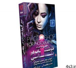 دانلود آموزش نورپردازی و زیباسازی تصاویر فشن در فتوشاپ - Profoto Academy Fashion Lighting Up Close And Personal: Beauty Lighting سایت 4s3.ir